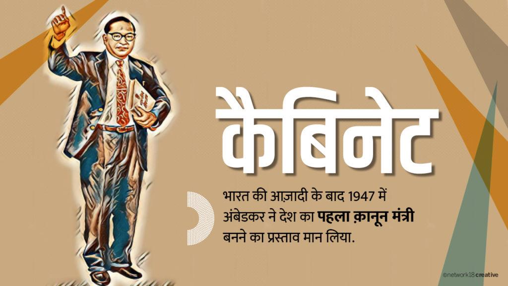 जाति प्रथा के दंश से दुखी होकर आंबेडकर ने कहा था कि देश का भाग्य तब बदलेगा, जब हिंदू-मुस्लिम धर्म के दलित ऊंची जाति की राजनीति से मुक्त होंगे.