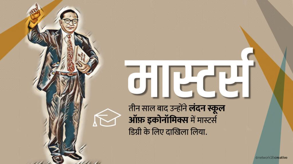 भारत की आज़ादी के बाद 1947 में आंबेडकर ने देश का पहला क़ानून मंत्री बनने का प्रस्ताव मान लिया.