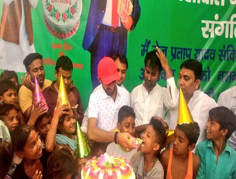 तेजप्रताप ने बच्चों के साथ मिलकर केक काटा और फिर बच्चों को भी केक खिलाया. फिर बच्चों ने भी तेजप्रताप को केक खिलाया. तेजप्रताप से मिलकर बच्चे काफी खुश थे.
