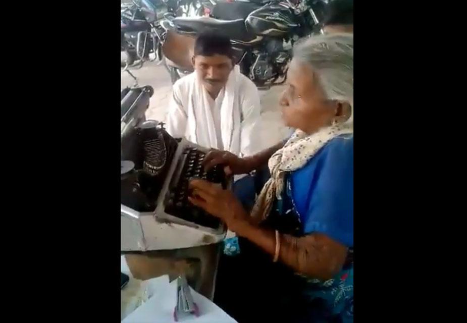 मध्यप्रदेश के सिहोर की रहने वाली ये बुज़ुर्ग महिला बेहद तेज़ी से हिन्दी में टाइप करती हैं. कलेक्टर ऑफिस के बाहर ये महिला रोज़ आपको टाइप करती हुई दिख जाएंगी.