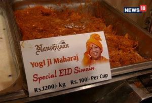 वहीं योगी जी महाराज सेवई भी लोगों को आकर्षित कर रही है. इसकी कीमत 1200 रुपए किलो है. Photo: News 18