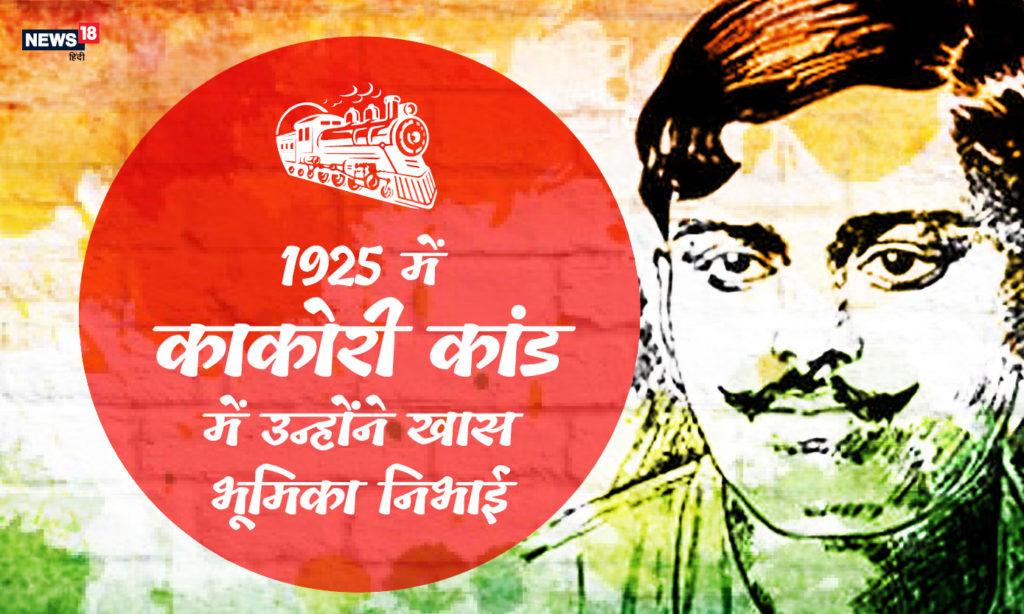 1922 में चौरी चौरा की घटना के बाद गांधीजी ने सहयोग आंदोलन वापस ले लिया. इसका असर हुआ कि चंद्रशेखर और भगत सिंह जैसे नवयुवाओं का मोहभंग हो गया.