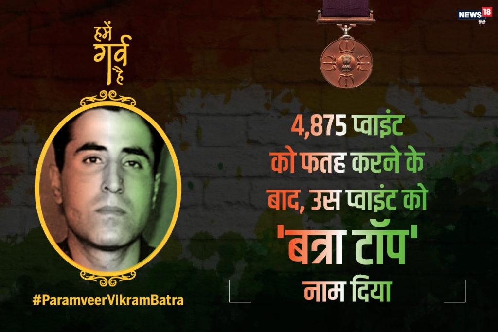6 दिसंबर 1997 में उन्हें सोपोर में 13 जम्मू-कश्मीर राइफल्स में लेफ्टिनेंट के रूप में तैनाती मिली. 1999 में उन्होंने कमांडो ट्रेनिंग हासिल की. 1 जून 1999 को उनकी टुकड़ी को कारगिल भेजा गया. इस दौरान युद्ध शुरू हो चुका था. हम्प और राकी नाब इलाके को जीतने के बाद उन्हें प्रमोट कर कैप्टन बना दिया गया.