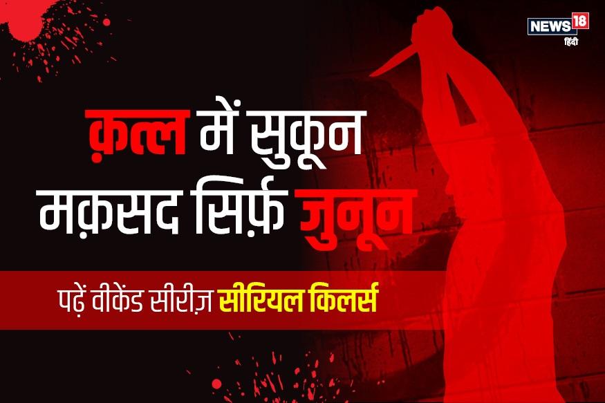 सीरियल किलर, भारत के सीरियल किलर, हत्या, हत्याकांड, मध्य प्रदेश समाचार, serial killer, india's serial killers, murder, murder mystery, madhya pradesh news