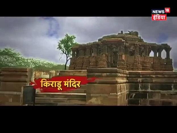 हिन्दुस्तान की एक अद्भुत विरासत है किराडू मंदिर. ये मंदिर राजस्थान के बाड़मेर से करीब 30 किलोमीटर दूर छोटा से कस्बे में है. इस कस्बे का नाम भी इसी मंदिर के नाम पर रखा गया है. किराडू 11वीं शताब्दी तक परमार वंश की राजधानी हुआ करता था, लेकिन आज किराडू के नाम से ही लोगों के दिल की दहशत फैल जाती है. देश की जिस धरोहर पर सैलानियों की भीड़ होनी चाहिए, उसके वीरान रास्ते एक ही सवाल गूंजता है कि क्या वाकई कोई मंदिर भी श्रापित हो सकता है? किराडू मंदिर से जुड़ी सदियों पुरानी किवदंतियां आज भी कायम हैं. वो किवदंतियां जो 900 सालों से इस विरासत पर एक कलंक बनी हुई हैं.