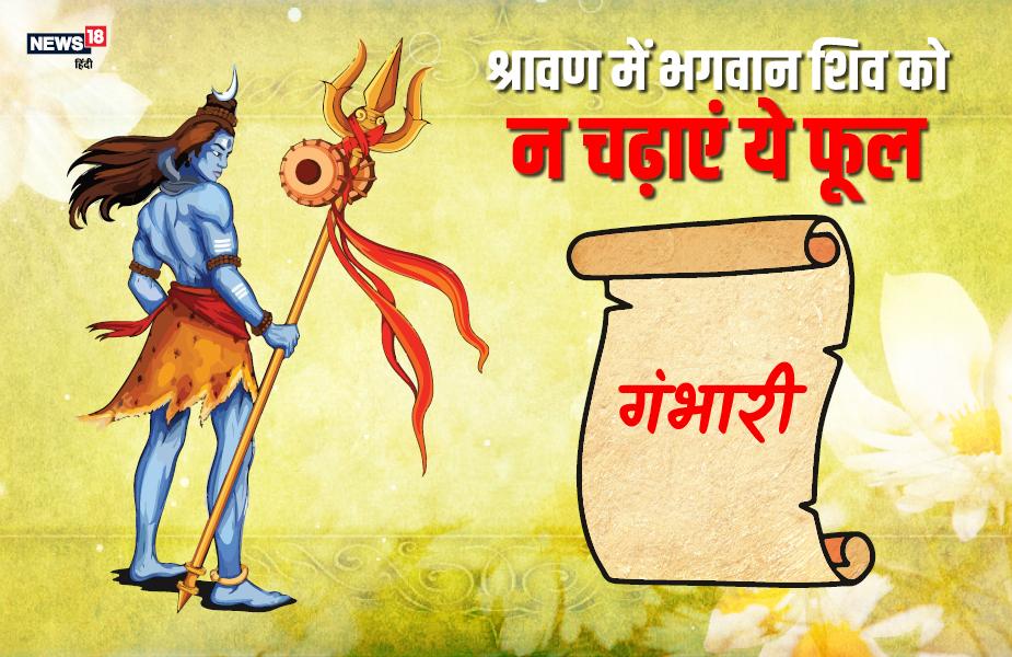 पुराणों के मुताबिक भगवान शिव को गंभारी का फूल नहीं चढ़ाया जाता.