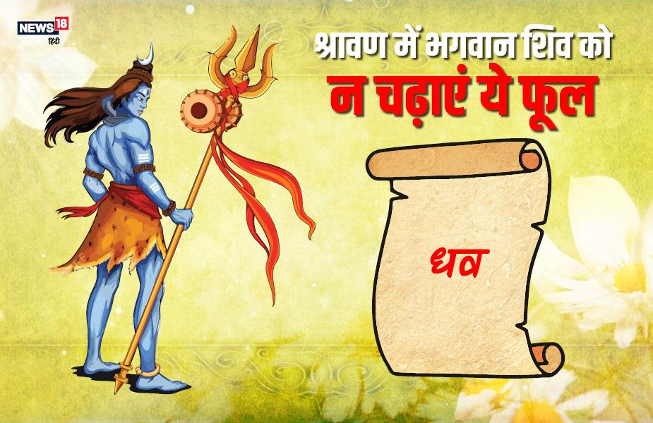 भगवान शिव को धव का फूल नहीं चढ़ाया जाता.