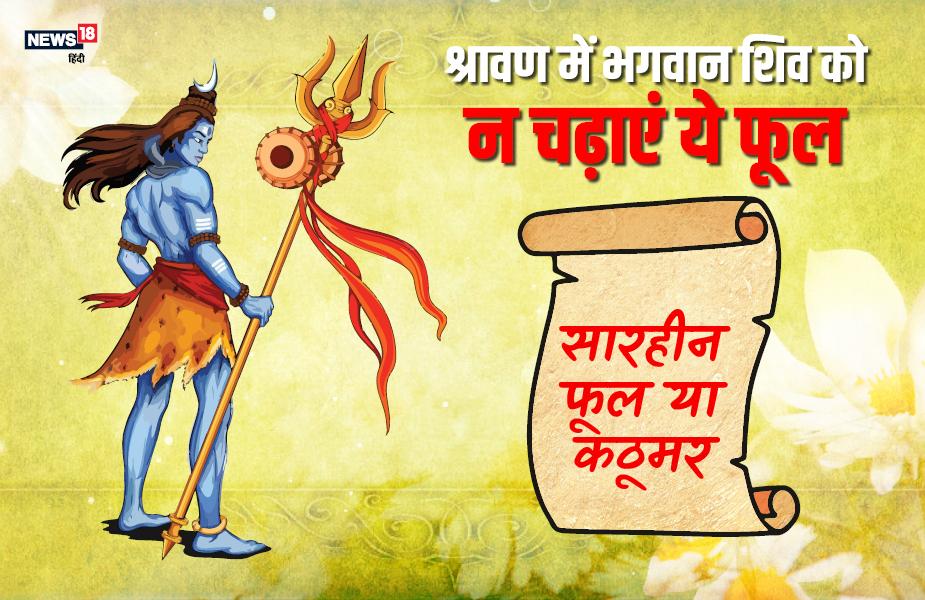 पुराणों में ऐसा कहा गया है कि भगवान शिव को कभी भी सारहीन फूल या कठूमर का फूल न चढ़ाएं.