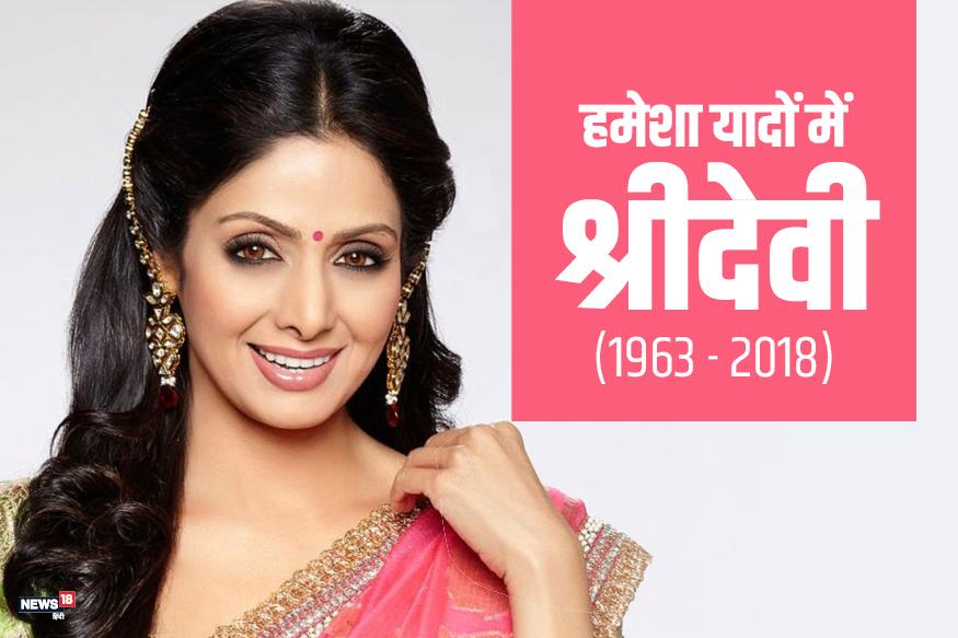 साल 2018 फरवरी में कार्डिएक अरेस्ट की वजह से दुनिया से अलविदा कहने वाली श्रीदेवी का आज जन्मदिन है. महज 4 साल की उम्र में बतौर चाइल्ट आर्टिस्ट अपने करियर की शुरुआत करने वाली श्रीदेवी की शानदार पारी में कई फिल्में और कई रोल रहे, जिन्होंने उन्हें एक स्टार स्टेटस दिया. तमिल और तेलुगु फिल्मों में उनकी पॉपुलैरिटी ने उन्हें बॉलीवुड में एंट्री दिलाई. हिंदी के दर्शकों ने उन्हें बतौर नायिका तो पसंद किया ही साथ ही उनके कैमियो को भी सिर आंखों पर लिया गया. पढ़िए उनकी कुछ ऐसी ही फिल्मों के बारे में जिनके लिए उन्हें हमेशा याद किया जाएगा.
