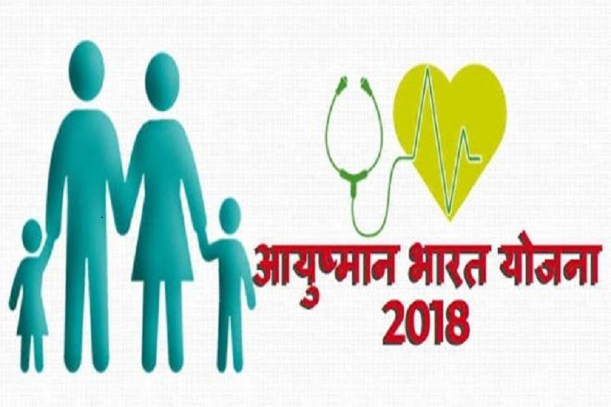 बता दें कि प्रधानमंत्री नरेन्द्र मोदी ने 15 अगस्त को आयुष्मान भारत योजना के तहत प्रधानमंत्री जन आरोग्य योजना(PMJAY) का ऐलान किया था. 25 सितंबर 2018 को पंडित दीनदयाल उपाध्याय के जन्मदिन के मौके पर प्रधानमंत्री जन आरोग्य योजना की शुरुआत की जाएगी. इस योजना से न केवल गरीबों को स्वास्थ्य बीमा मिलेगा बल्कि रोजगार के कई मौके मिलेंगे.