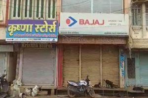 शिवपुरी पूरी तरह बंद रहा. यहां कार्यकर्ता एकजुट नज़र आए. यही वजह रही कि शिवपुरी के अधिकांश बाज़ार पूरी तरह बंद रहे.