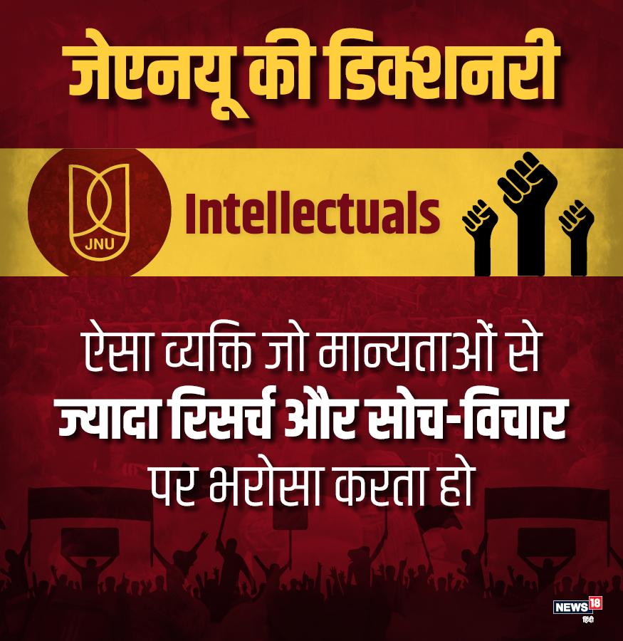 Intellectuals: ऐसा व्यक्ति जो मान्यताओं से ज्यादा रिसर्च और सोच-विचार पर भरोसा करता हो.