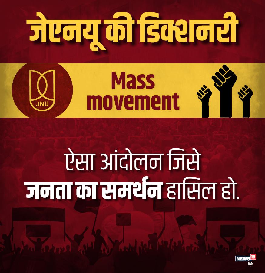 Mass movement : ऐसा आंदोलन जिसे जनता का समर्थन हासिल हो.