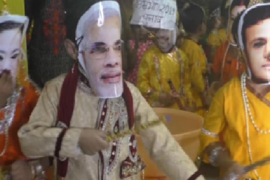 बच्चों ने पीएम नरेन्द्र मोदी के साथ ही राहुल गांधी, सोनिया गांधी, अरविन्द केजरीवाल, अखिलेश यादव, मायावती, अमित शाह, लालू यादव, ममता बनर्जी और नितीश कुमार जैसे नेताओं का मुखौटा पहना. बच्चों के इस अनोखे रूप ने सभी का दिल जीत लिया.