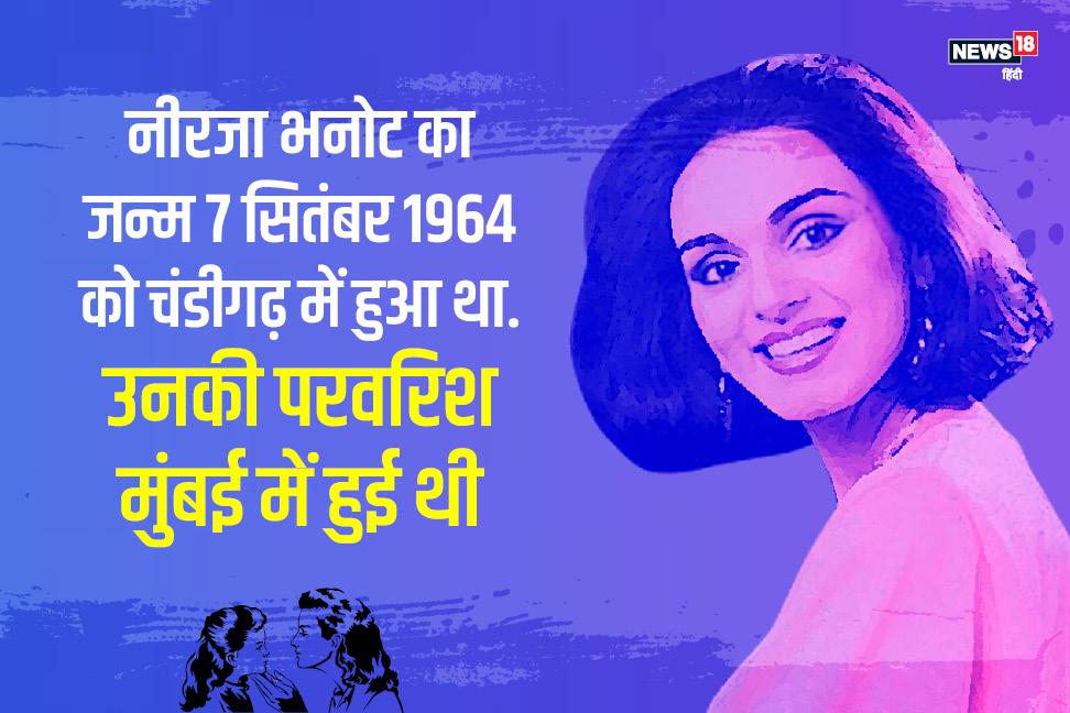 23 साल की नीरजा भनोट ने 5 सितंबर 1986 को हाईजैक हुए पैमएम फ्लाइट 73 में सवार 359 लोगों की जान अपनी जान देकर बचाई थी. उन्हीं की जिंदगी पर सोनम कपूर स्टारर फिल्म नीरजा बनी थी.