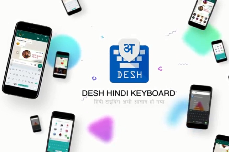 Hindi Keyboard (Desh)- अगर आप चाहते हैं कि आपको ज्यादा मशक्कत न करनी पड़े और आपकी बात हिंदी में आसानी से टाइप हो जाए तो यह ऐप आपके लिए बेस्ट है. इसमें आप अंग्रेजी के अक्षर से टाइप करेंगे और वह हिंदी में आसानी से कन्वर्ट हो जाएगा. इसमें हिंदी फिल्मों के डायलॉग के Sticker, GIF और Emoji की सुविधा भी मिलती है. ऐप को आप फ्री में प्लेस्टोर से डाउनलोड कर इस्तेमाल कर सकते हैं.