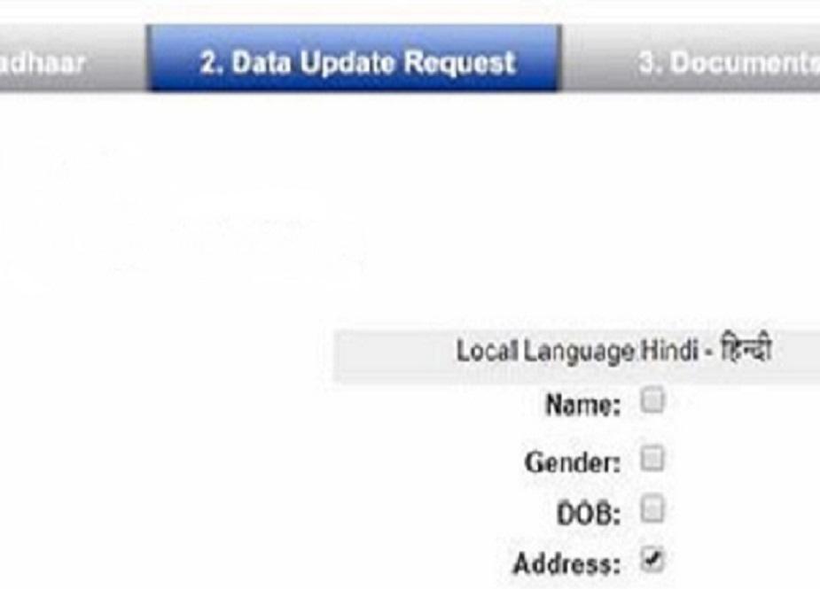 नए पेज में Data Update request लिखकर आएगा. वहां मोबाइल को सेलेक्ट करें. अपना नया मोबाइल नंबर डालें. इसके बाद Submit और Update पर क्लिक करें. इतना करने के बाद आपको Verify करना पड़ेगा. इस प्रक्रिया के पूरा होते ही आपके आधार में नया मोबाइल नंबर अपडेट हो जाएगा.