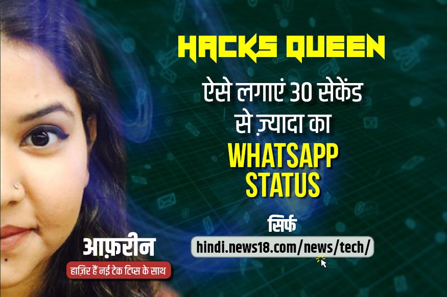VIDEO: ऐसे लगाएं 30 Second से ज़्यादा का WhatsApp Status
