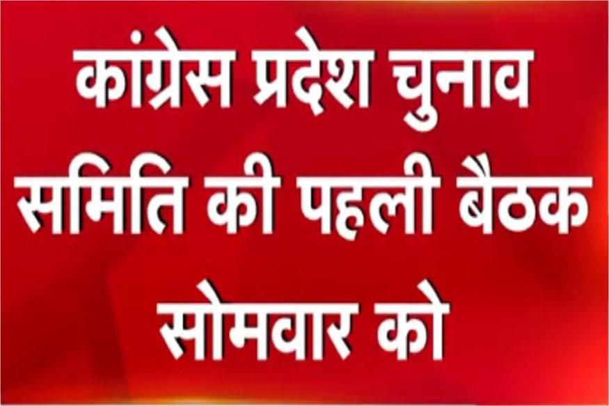 कांग्रेस प्रदेश चुनाव समिति की पहली बैठक कल, टिकटों के मापदंडों पर होगी  चर्चा