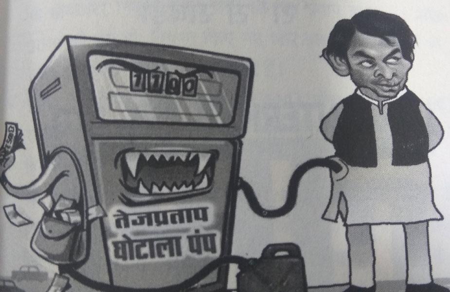 लालू लीला में कहा गया है कि लालू के बड़े बेटे तेज प्रताप यादव ने दूसरी की जमीन अपने नाम पर दिखाकर पटना के बेऊर इलाके में पेट्रोल पंप के लिए आवेदन किया. ये आवेदन 2011 में किया गया लेकिन धोखाधड़ी सामने आने पर 20 जुलाई, 2017 को भारत पेट्रोलियम ने आबंटन रद्द कर दिया.