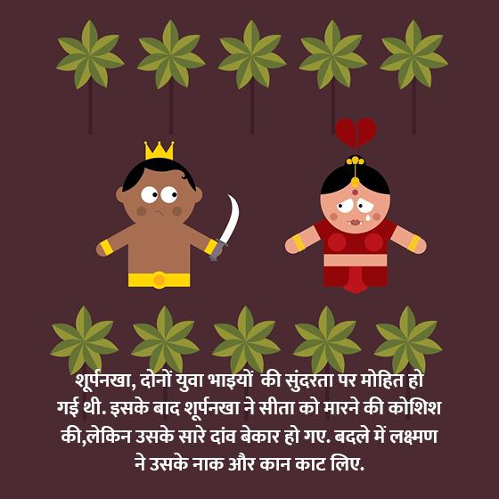 शूर्पनखा ने सीता को मारने की कोशिश की लेकिन लक्ष्मण ने उसके नाक और कान काट लिए.