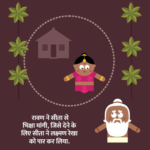 सीता ने साधु को भिक्षा देने के लिए लक्ष्मण रेखा पार कर ली.