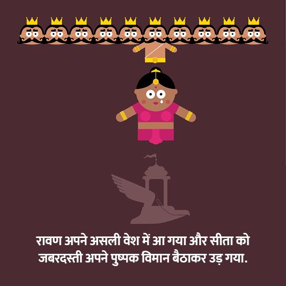 रावण सीता के लेकर पुष्पक विमान से उड़ गया.