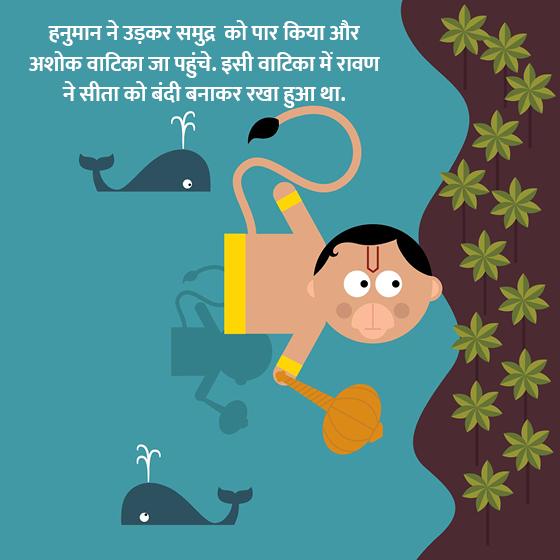 हनुमान, सीता के पास राम का संदेश लेकर पहुंचे.