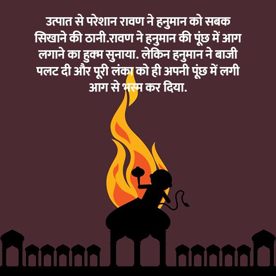 रावण ने हनुमान की पूंछ में आग लगाने का हुक्म दिया, लेकिन हनुमान ने पूंछ में लगी आग से लंका को भस्म कर दिया.