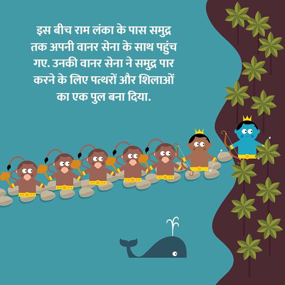 राम वानर सेना लेकर समुद्र पहुंचे, वानर सेना ने समुद्र पार करने के लिए पत्थरों का पुल बना दिया.