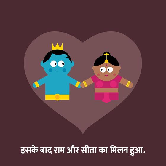 राम और सीता का मिलन हुआ.