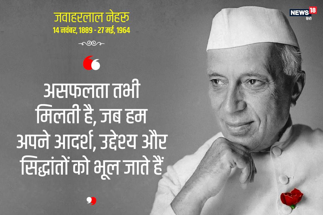 नेहरू कहते थे अंतरराष्ट्रीय दृष्टि से, आज का बड़ा सवाल विश्वशान्ति का है. आज हमारे लिए यही विकल्प है कि हम दुनिया को उसके अपने रूप में ही स्वीकार करें. हम देश को इस बात की स्वतंत्रता देते रहें कि वह अपने ढंग से अपना विकास करे और दूसरों से सीखे, लेकिन दूसरे उस पर अपनी कोई चीज़ नहीं थोपें.