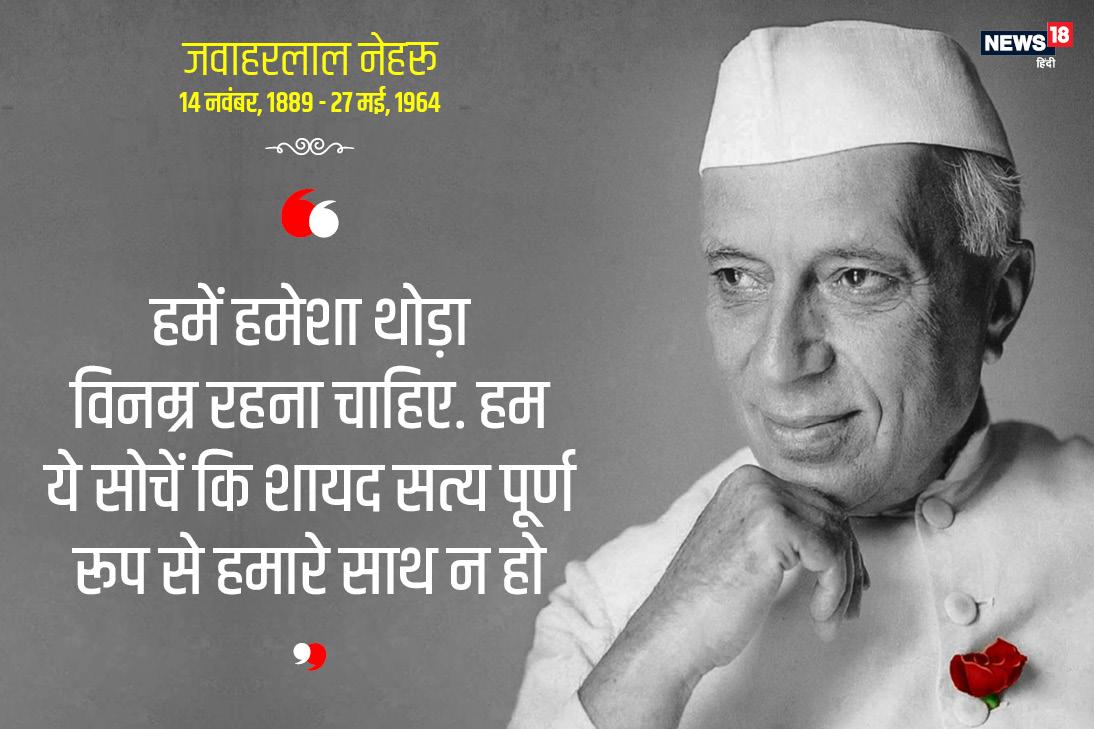 नेहरू मानते थे कि भारत की सेवा का अर्थ, करोड़ों पीड़ितों की सेवा है. इसका अर्थ दरिद्रता, अज्ञान और अवसर की विषमता का अंत करना है.नेहरू को 11 बार नोबेल शांति पुरस्कार के लिए नामित किया गया गया.