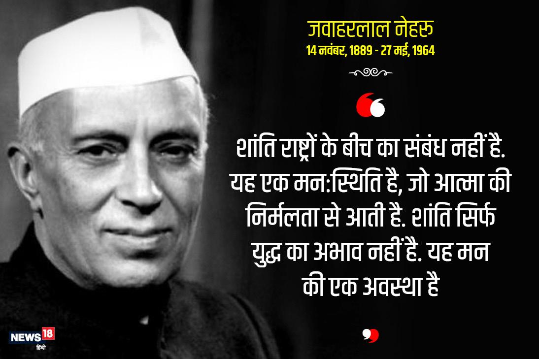 भारत छोड़ो आंदोलन को दबाने के लिए गांधी जी के साथ नेहरू भी जेल भेज दिए गए. नेहरू तीन साल जेल में रहे. नेहरू जी 1947 से कुछ पहले जेल से रिहा हुए.
