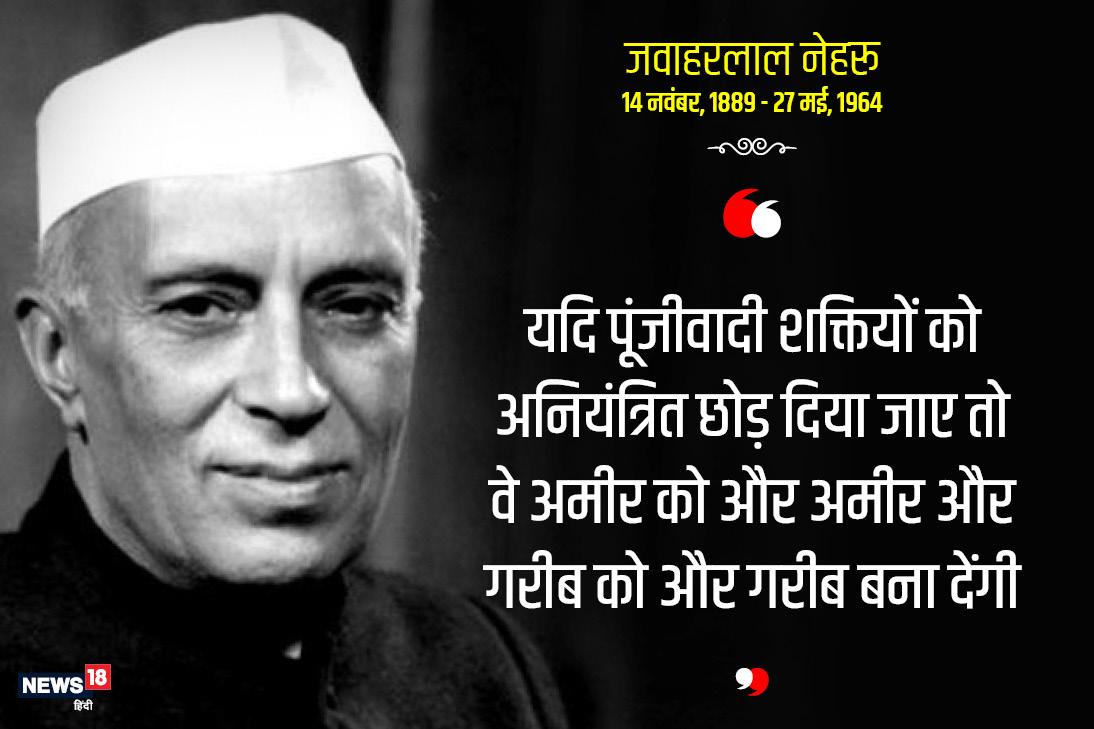 मार्क्सवाद और समाजवादी विचारधारा में नेहरू की वास्तविक रुचि स्वतंत्रता आंदोलन के दौरान जेल यात्रा के दौरान पैदा हुई.