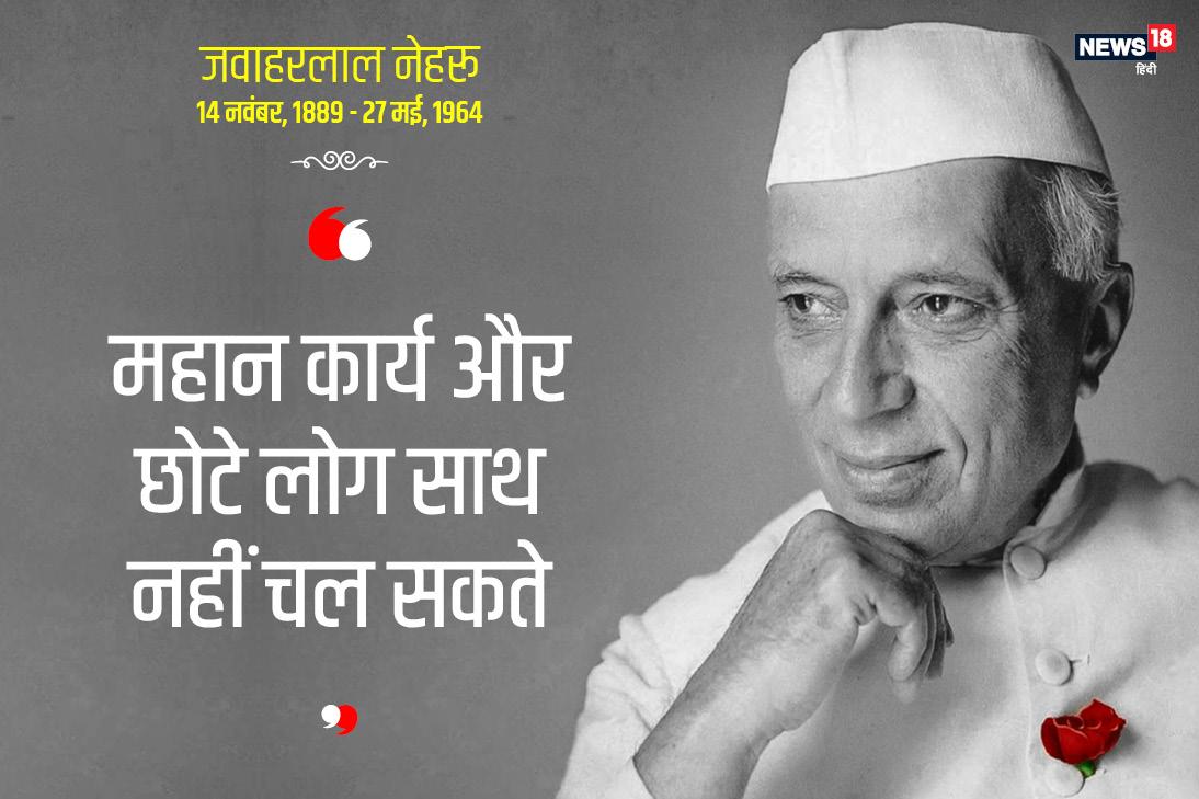 देश के प्रथम प्रधानमंत्री की घरेलू नीति चार स्तंभों पर थी लोकतंत्र, समाजवाद,एकता और धर्मनिरपेक्षता. नेहरू ने अपने कार्यकाल के दौरान इन चारों स्तंभों को मजबूती प्रदान की.