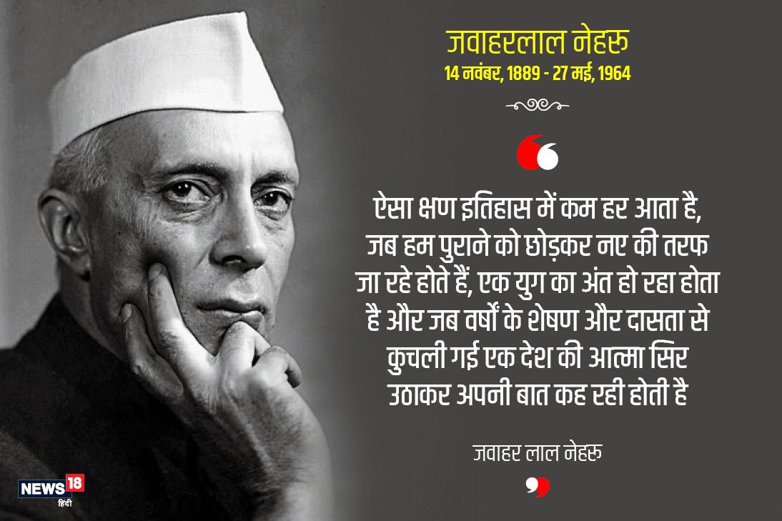 नेहरू जी ने केंब्रिज से नेचुरल साइंस की ऑनर्स डिग्री हासिल की और 1912 में भारत लौट कर वकीली करने लगे. 1919 में अमृतसर के जलियावाला बाग में जनरल डायर ने निहत्थे भारतीयों पर गोली चलवा दी.