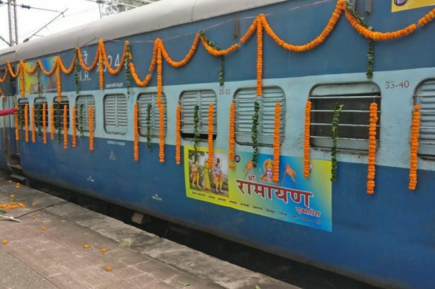 भगवान श्रीराम में आस्था रखने वाले करोड़ों श्रद्धालुओं के लिए खुशखबरी है. बुधवार से भगवान राम से जुड़े सथलों के दर्शन के लिए स्पेशल टूरिस्ट ट्रेन रामायण एक्सप्रेस चलायी जा रही है. ये ट्रेन अयोध्या, चित्रकूट, रामेश्वरम जैसे उन तमाम महत्वपूर्ण जगहों पर जाएगी, जिनका संबंध भगवान श्रीराम और रामायण से है.