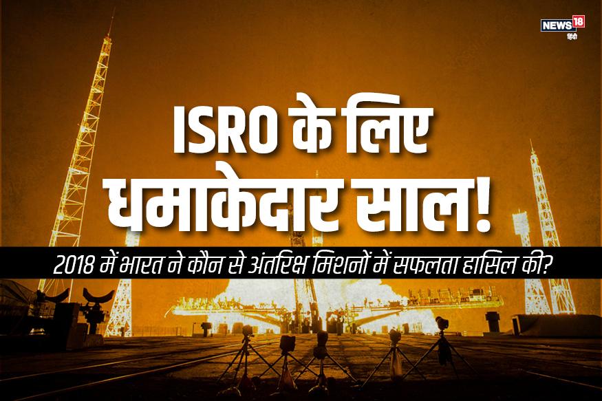 ISRO के लिए साल 2018 बेहद खास रहा. इस दौरान उन्होंने कई मिशन और सैटेलाइट्स को सफलतापूर्वक लॉन्च किया. जानिए कितना धमाकेदार रहा उनका ये साल?