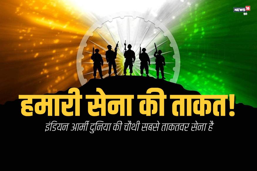 1 दिसंबर से 7 दिसंबर के बीच आर्म्ड फोर्सेस वीक मनाया जा रहा है. जानिए दुनिया में कितनी ताकतवर है, हमारी भारतीय सेना?