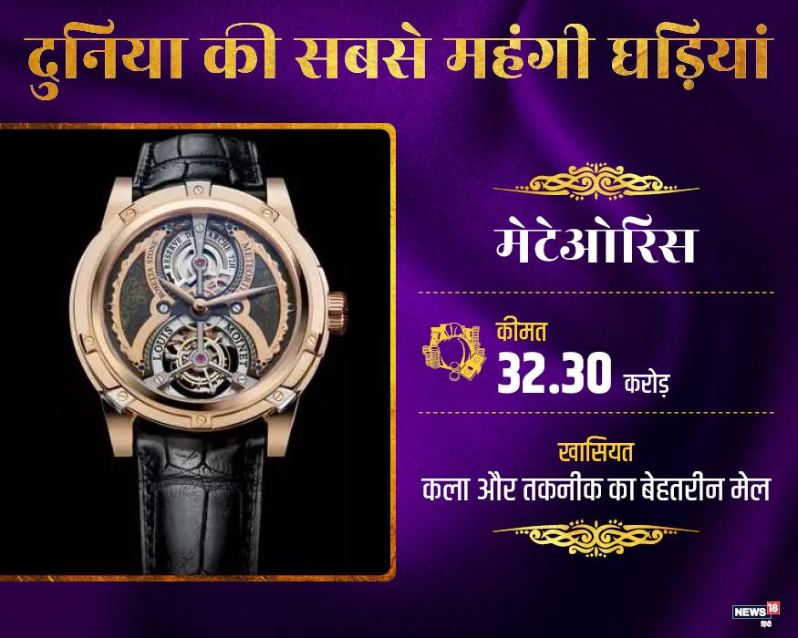 दुनिया की चौथी सबसे महंगी घड़ी लुइस मोइनेट की द मेटेओरिस थी. इसकी कीमत 46 लाख डॉलर यानि 32.30 करोड़ रुपए है. ये घड़ी कला और तकनीक दोनों का बेहतरीन मिश्रण है.