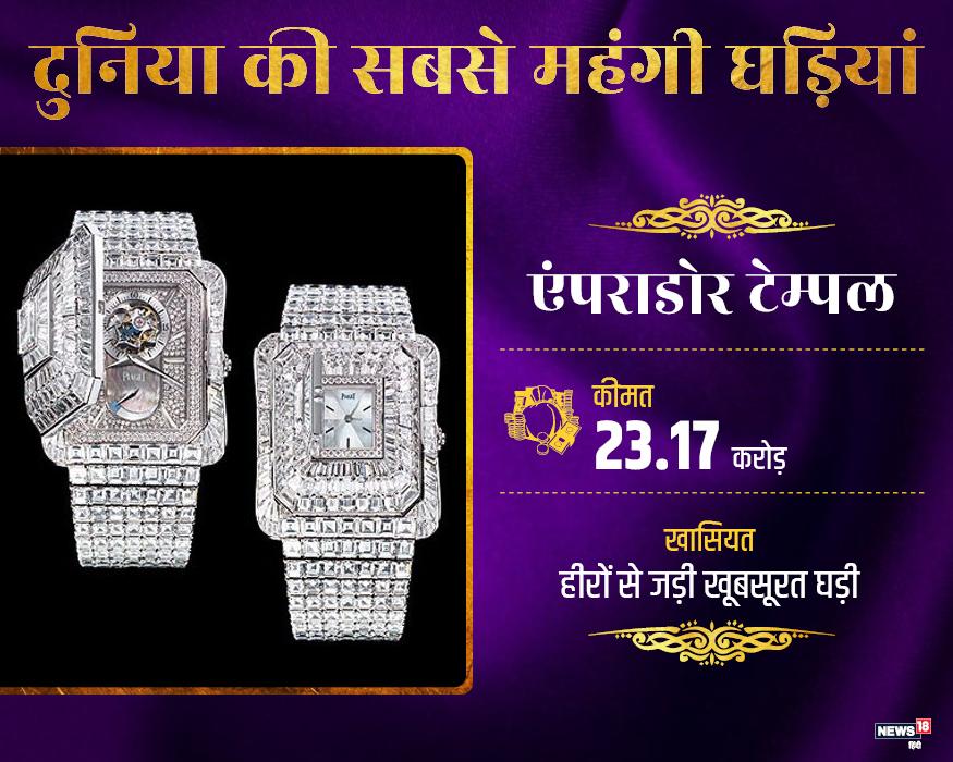 छोटे-छोटे हीरों से मिलकर बनी ये घड़ी, बेहद खूबसूरत है. इसकी कीमत 23.17 करोड़ रुपए है. जो काफी एलिगेंट दिखाई पड़ती है.