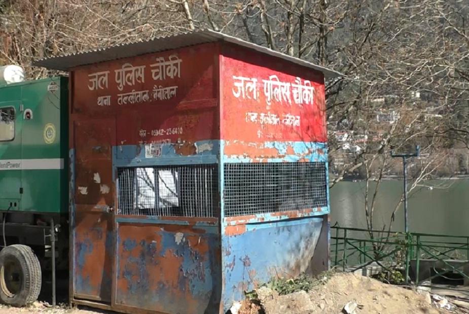 झीलों के किनारे नैनीताल पुलिस ने जल पुलिस के चौकी ज़रूर बनाई थी लेकिन पिछले एक साल से इनके भी ताले नहीं खुले हैं. अब नैनीताल में एसएसपी व डीआईजी की नई तैनाती के साथ साल भी बदला है. कुमाऊं रेंज के नए डीआईजी अजय जोशी तो इन चौकियों में जल पुलिस तैनात करने की बात कह रहे हैं.
