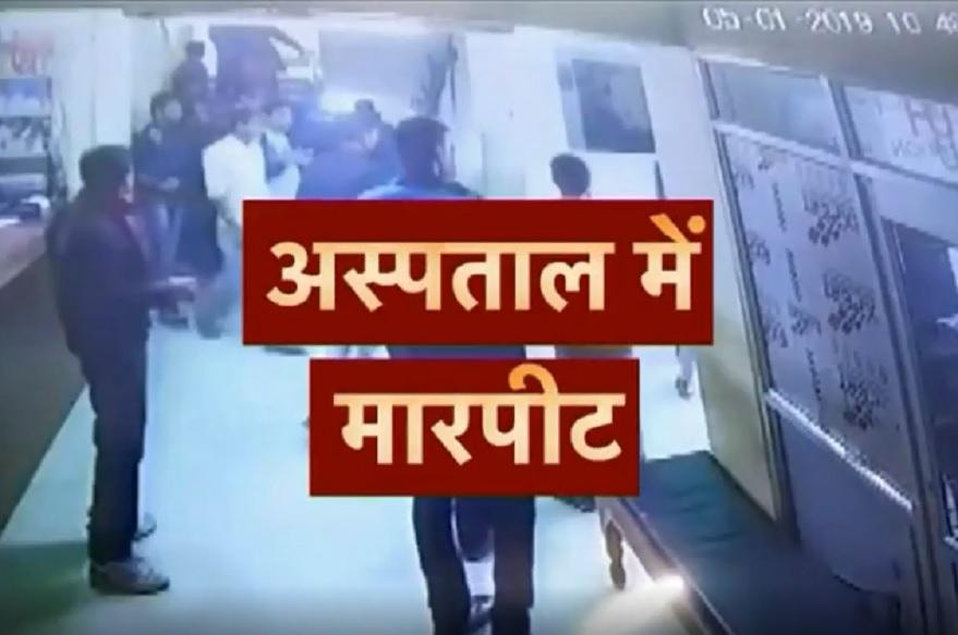 VIDEO-पटना: पैसों के लेनदेन को लेकर अस्पताल में जमकर हुई मारपीट