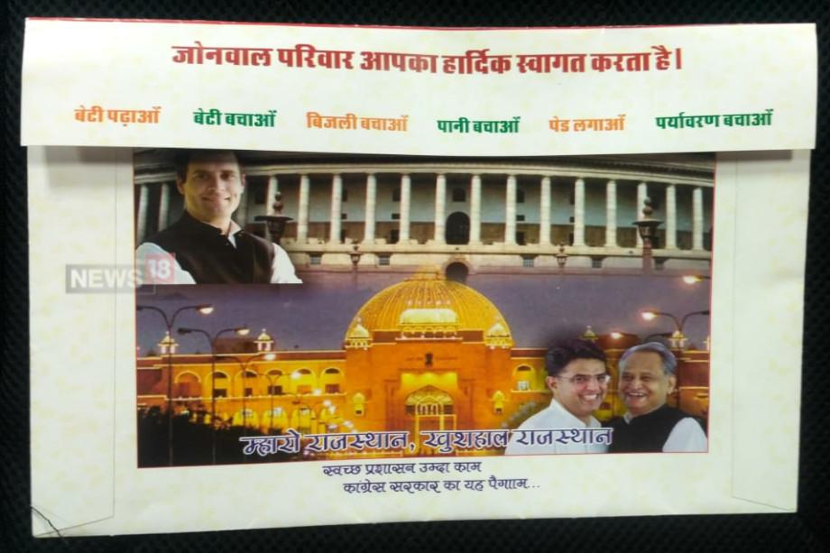 कांग्रेस नेता और राजेंद्र बैरवा कहते हैं कि मैं आस्तिक हूं, लेकिन मेरे लिए धर्म से पहले देश का संविधान है और इसलिए मैंने सबसे पहले बाबा साहब अंबेडकर और फिर हमारी पार्टी के राष्ट्रीय अध्यक्ष राहुल गांधी और अन्य नेताओं के फोटो लगाए हैं.