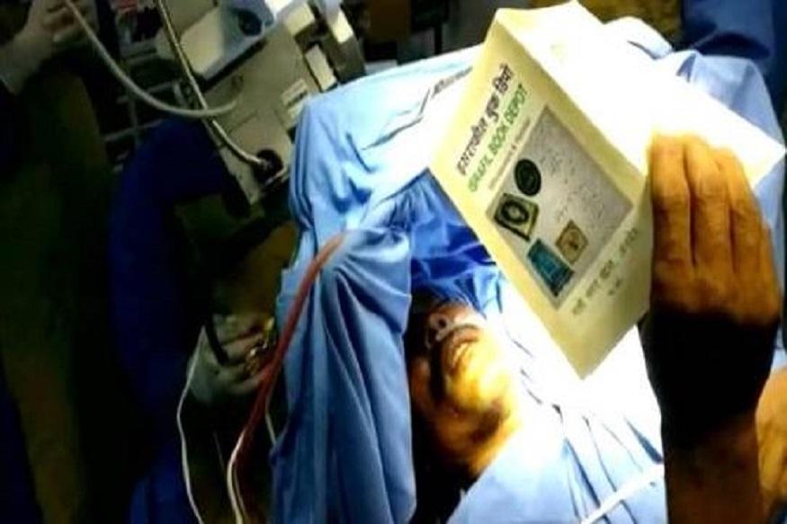 अजमेर में एक मरीज कुरान पढ़ता रहा और डॉक्टर ने ब्रेन ट्यूमर का ऑपरेशन कर दिया. यह ऑपरेशन एक निजी हॉस्पिटल में किया गया. ऑपरेशन के बाद मरीज अब्दुल एकदम स्वस्थ है. उसे अस्पताल से छुट्टी भी दे दी गई है.