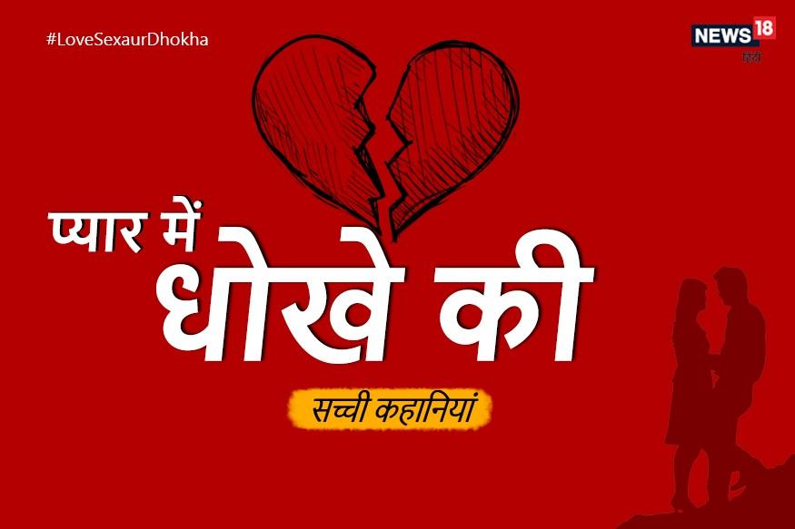 murder in love affair, अफेयर में हत्या, love sex or dhokha, detective stories, cheating stories, spouse cheating, shak, doubt, husband and wife, extra marital affairs, how woman cheat on you, tricks of cheating, detective cheating case, real stories of cheating, जासूसी कथाएं, जासूसी कहानियां, वो कैसे देता है धोखा, धोखे की कहानियां, धोखा मिलाना, चीटिंग, साथी ने दिया धोखा, शक, लव सेक्स धोखा, अवैध संबंध, detective story, love sex dhokha, illicit relationship