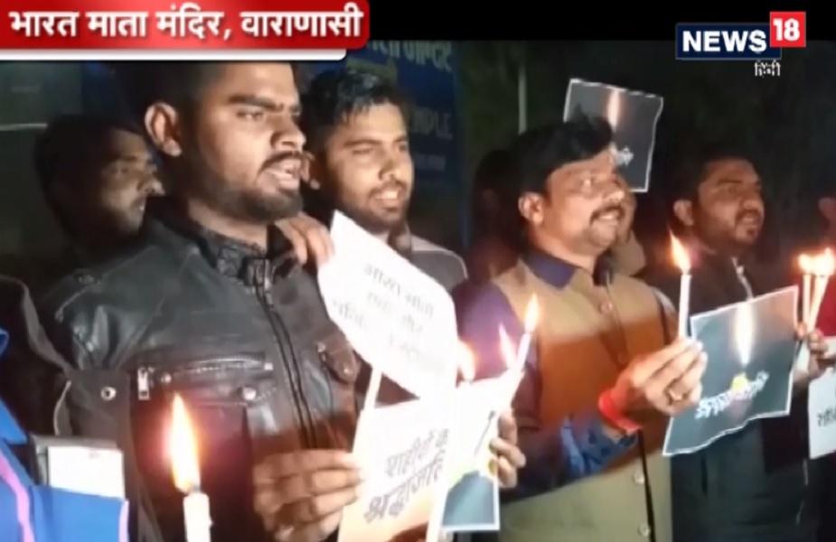 सभा में शामिल लोग जलती हुई कैंडल हाथ में लिए हुए थे, साथ ही शहीदों को श्रद्धांजलि लिखी तख्तियां भी लिए हुए थे.