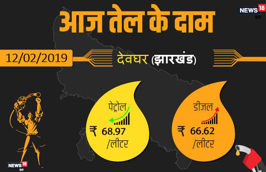 देवघर में पेट्रोल 68.97 रुपए प्रति लीटर और डीजल 66.62 रुपए प्रति लीटर है.