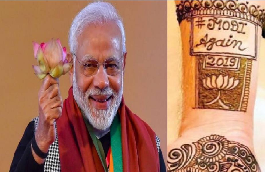 मध्य प्रदेश के इंदौर में एक दूल्हे ने अपने हाथों पर दुल्हन के नाम की बजाए मोदी के नाम की मेहंदी रचाई. इस बात का पता चलते ही पूर्व मुख्यमंत्री शिवराज सिंह चौहान भी उस अनजान युवक की बारात में शामिल हो गए. दरअसल इस खूबसूरत नौजवान अनुभव वर्मा ने अपने हाथ पर मेहंदी से '#Modi Again' लिखवाते हुए कमल का फूल भी बनवाया.